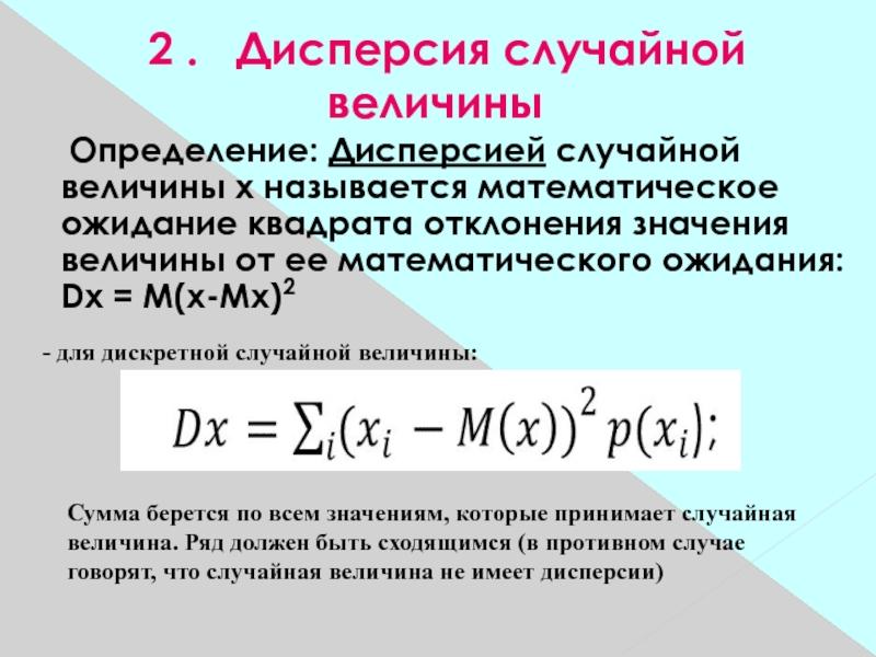 Дисперсия, среднеквадратичное (стандартное) отклонение, коэффициент вариации в excel