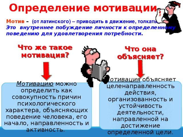 Мотив: понятие, какие бывают виды в психологии, какие существуют типы мотивации человека.