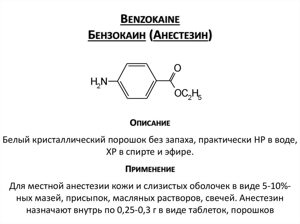 Бензокаин противопоказания. инструкция по применению препарата бензокаин и что это такое? бензокаин – краткое описание, состав