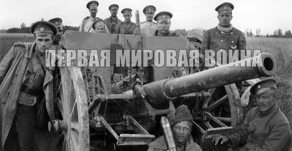 Первая мировая война - узнай что такое