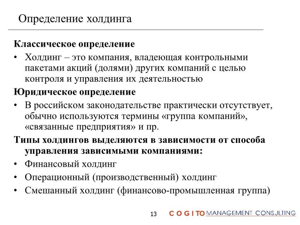 Крупные холдинги россиия : обор 7ми успешных компаний