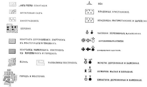 Легенда карты википедия