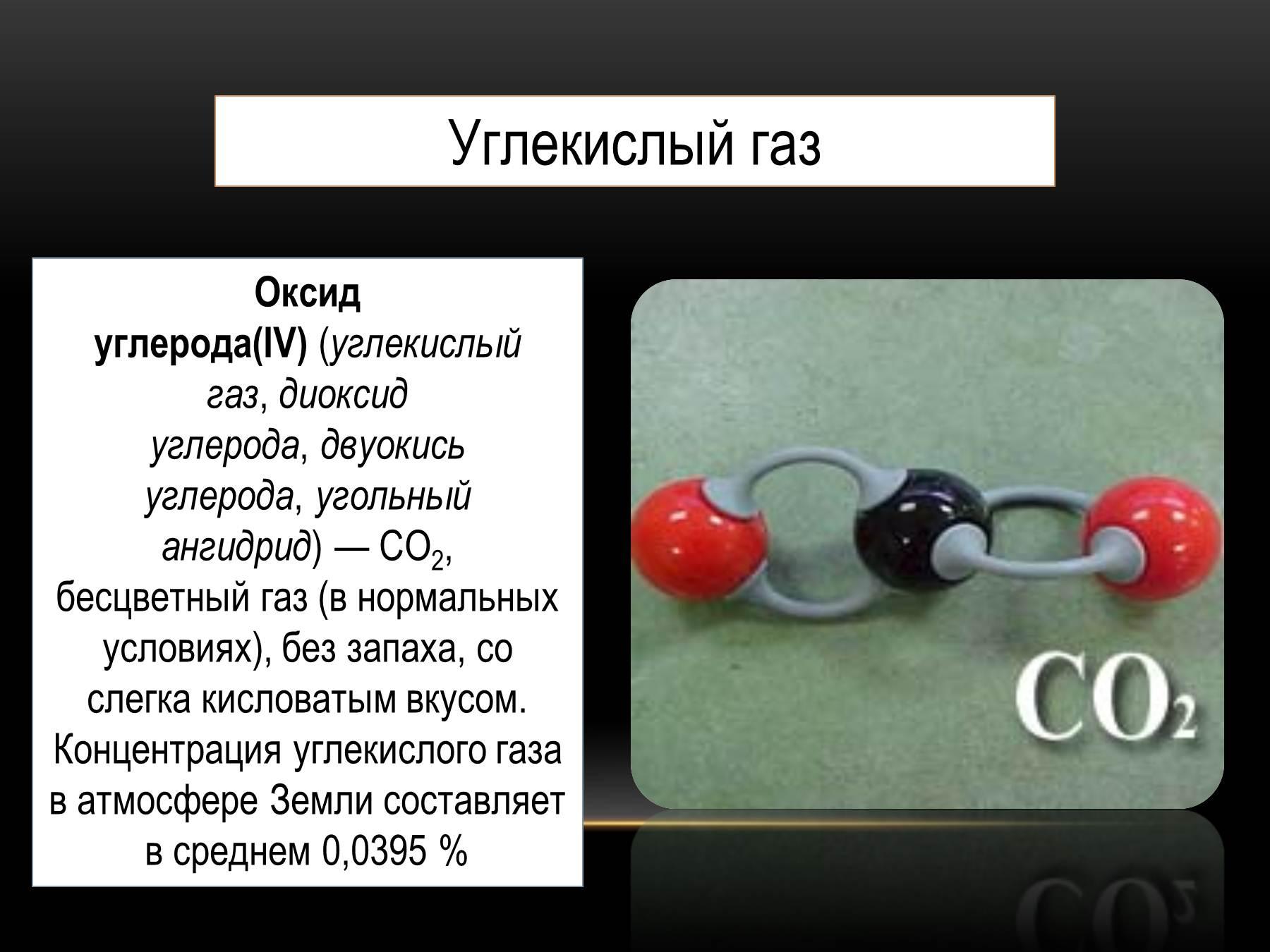 Углекислый газ, свойства, получение и применение