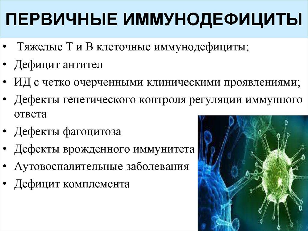 Иммунодефицит — википедия. что такое иммунодефицит