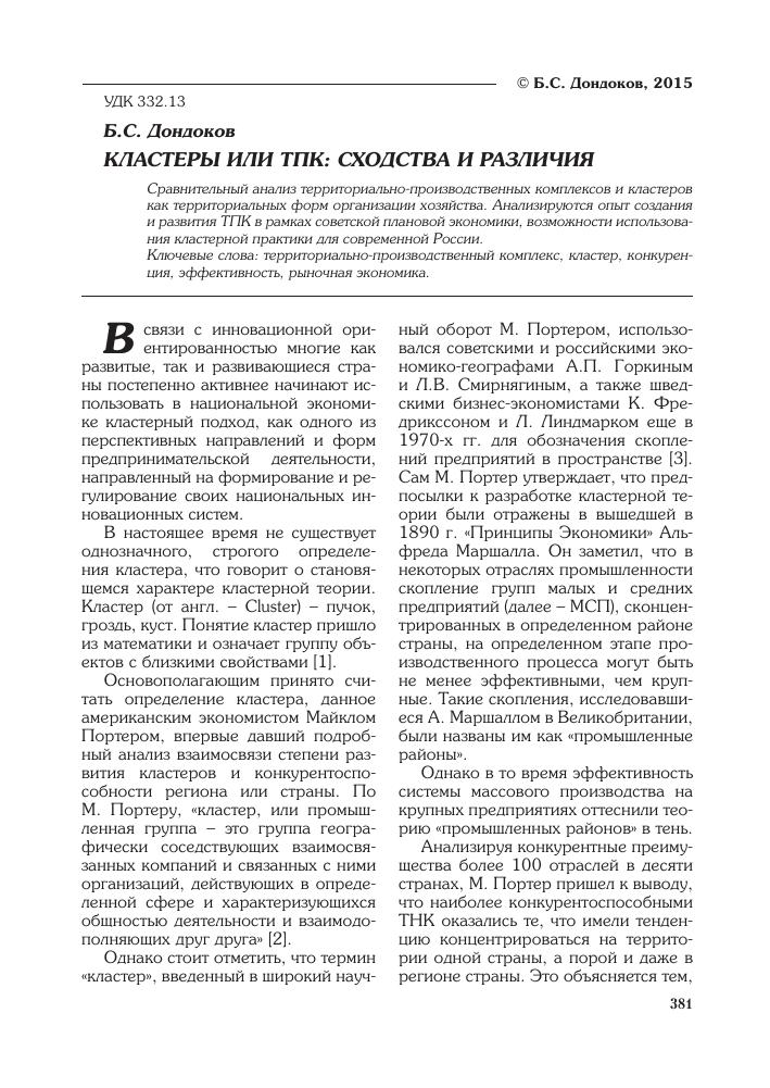 Территориально-производственные комплексы: история и развитие | статья в журнале «молодой ученый»