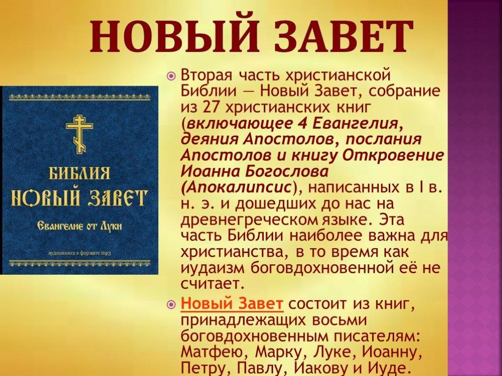 Что такое евангелие: значение, история создания, о чем оно