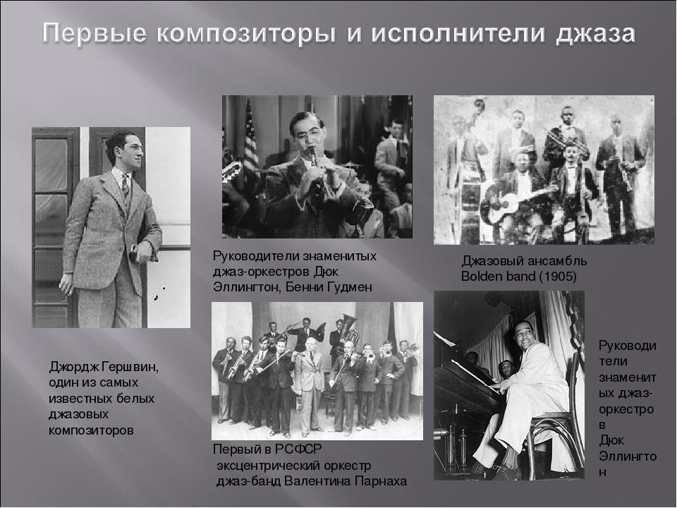 Джаз: что такое (определение), история появления, родина джаза. известные представители музыкального направления :: syl.ru