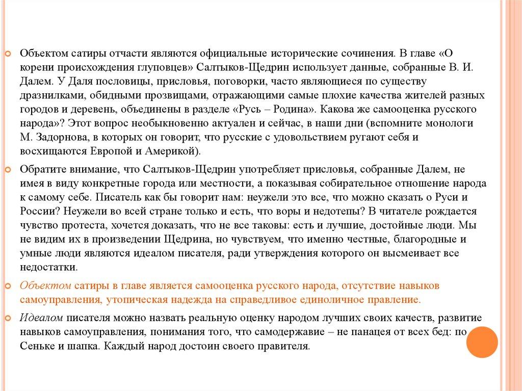 Эзопов язык в произведениях м. е. салтыкова-щедрина