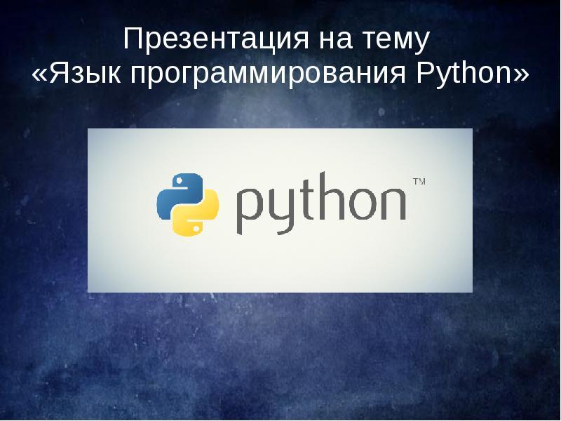 Функциональное программирование на python для самых маленьких — часть 1 — lambda функция / хабр
