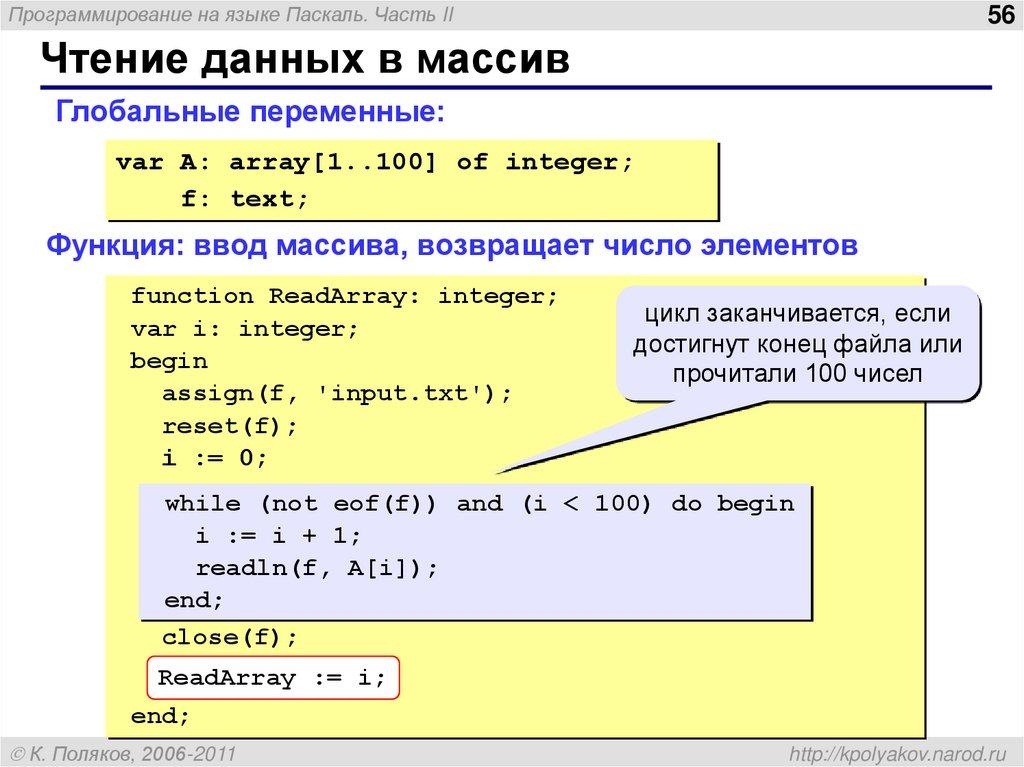 Массив (программирование)