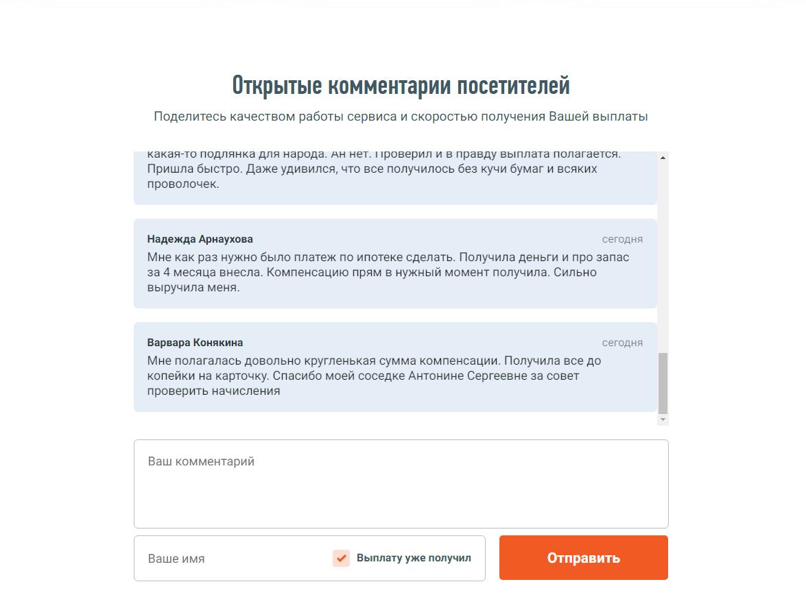 Указ путина о социальных выплатах каждому россиянину в 2020 году - правда или нет?