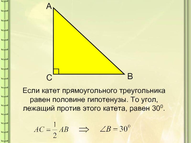 Катет прямоугольного треугольника