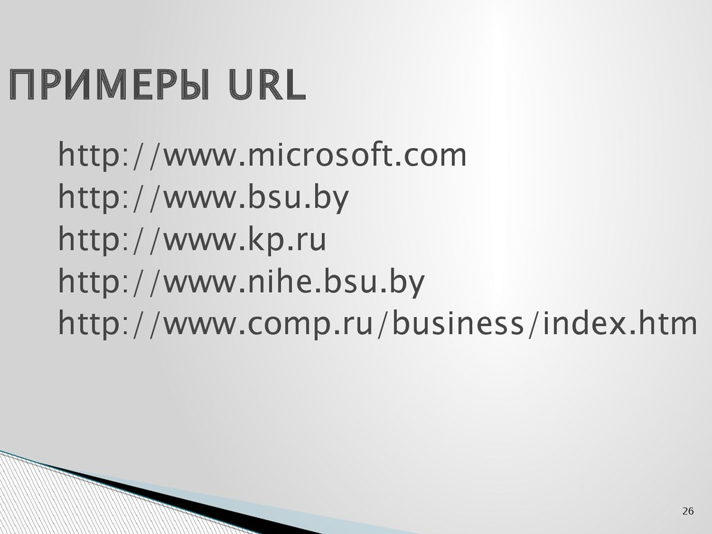 Что такое url-адрес сайта? простое объяснение сложных вещей