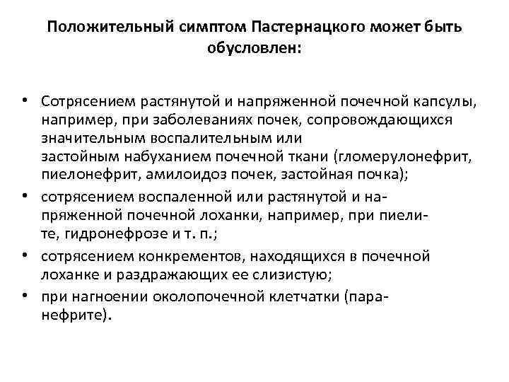 Метод (симптом) пастернацкого: определяем патологию :: syl.ru