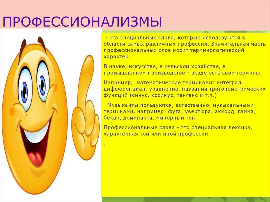 Профессионализмы: примеры и их значение :: syl.ru
