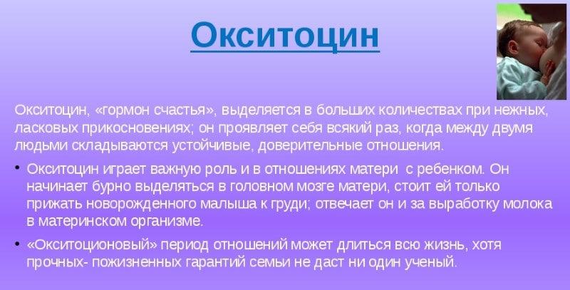 Окситоцин – инструкция по применению, показания, состав, форма выпуска, побочные эффекты и цена | информационный портал о здоровье