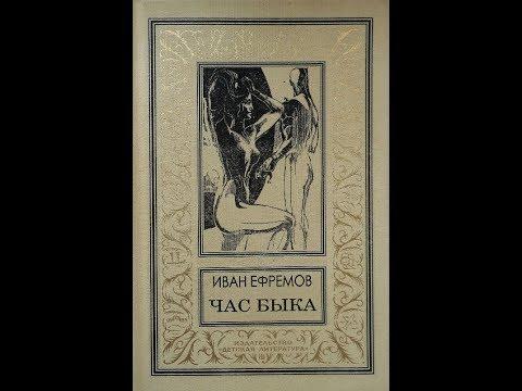 Иван ефремов — человек эры кольца и его «час быка» (часть 1)