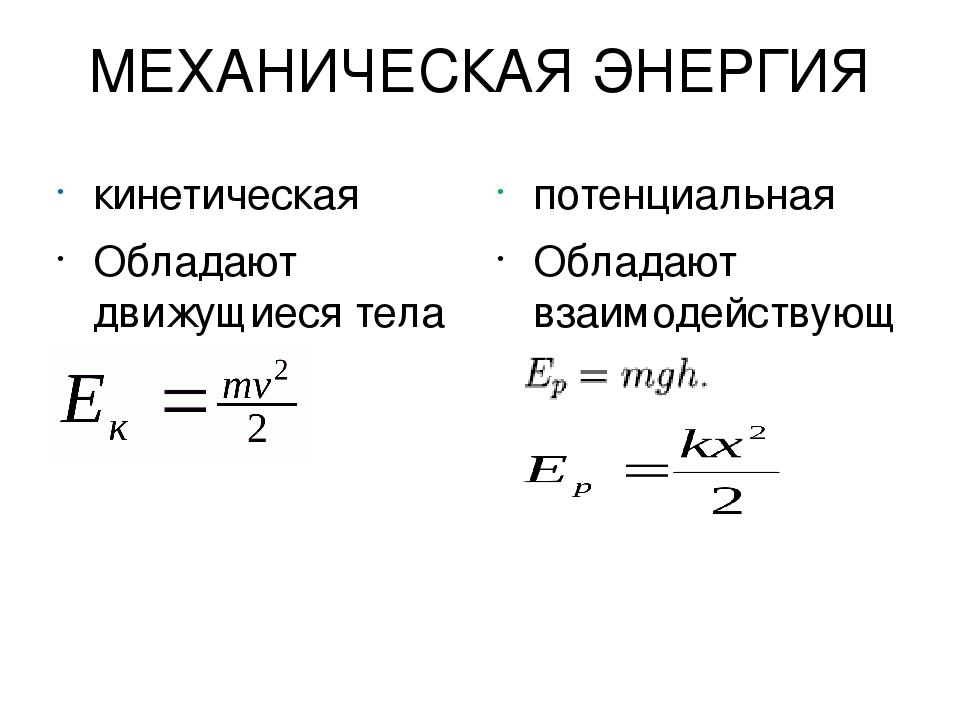 """Конспект """"кинетическая и потенциальная энергия"""" - учительpro"""