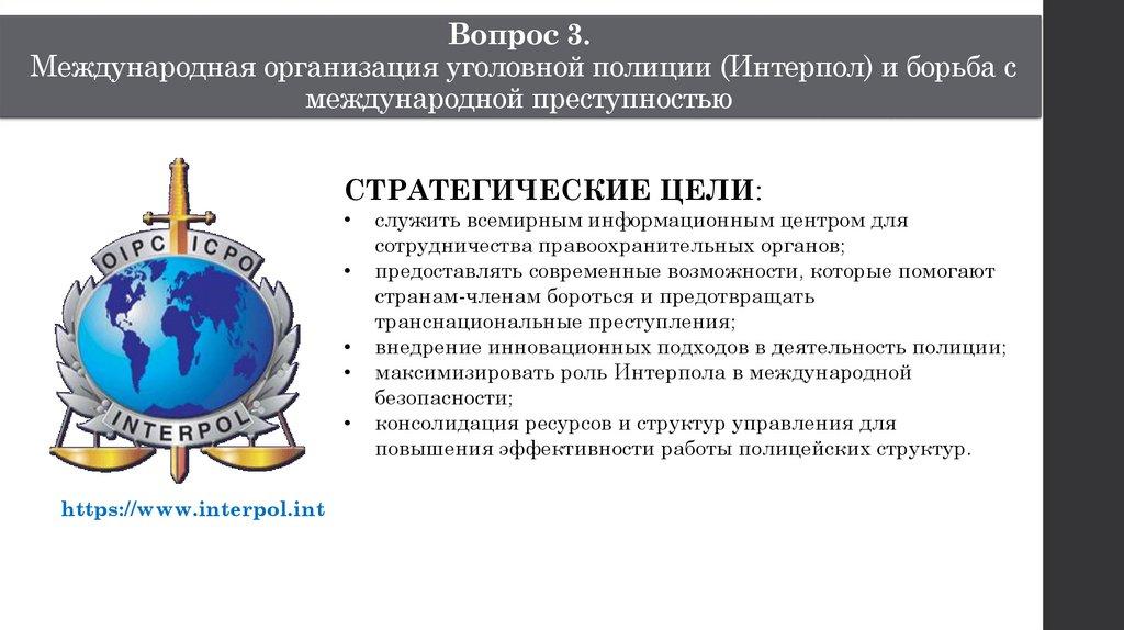 Интерпол: штаб-квартира, государства-члены, функции