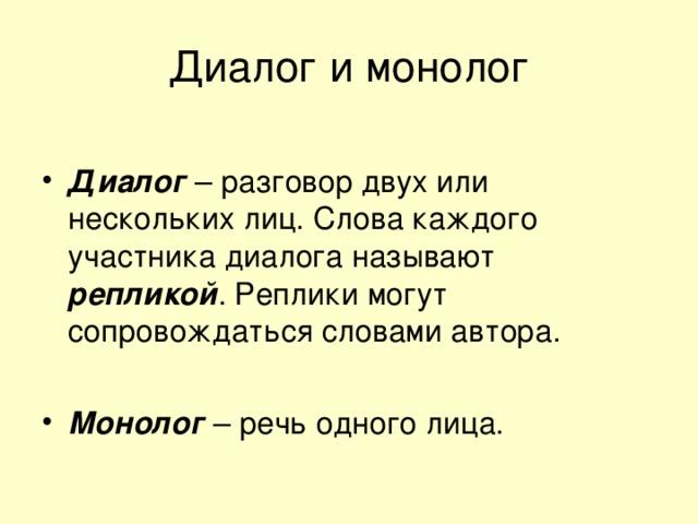 Что такое монолог и диалог? как отличить диалог от монолога: признаки
