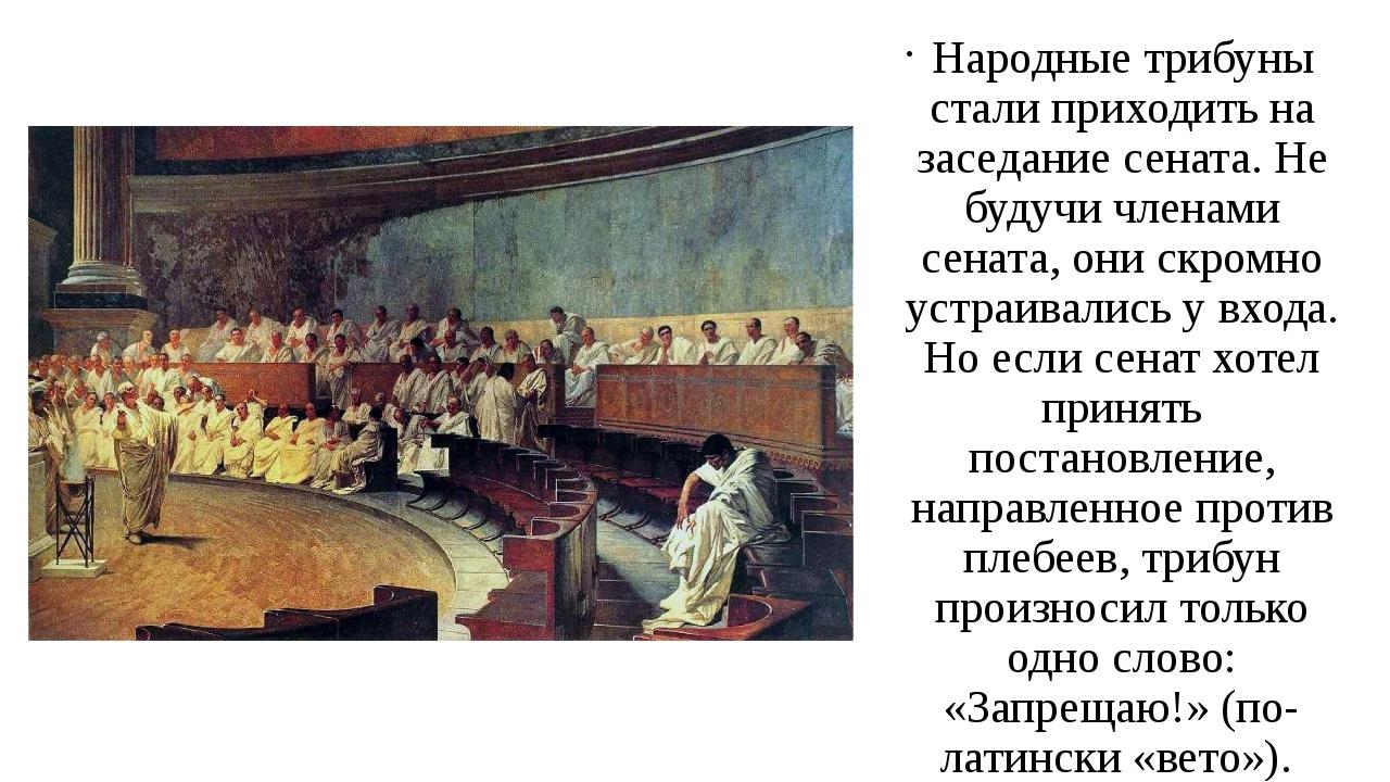 Народный трибун — википедия. что такое народный трибун