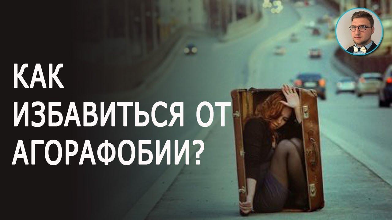 Агорафобия. причины, симптомы и признаки, лечение, профилактика патологии :: polismed.com
