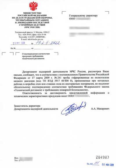 Отказное письмо на продукцию в москве