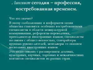 Лингвист кто это, википедия, описание