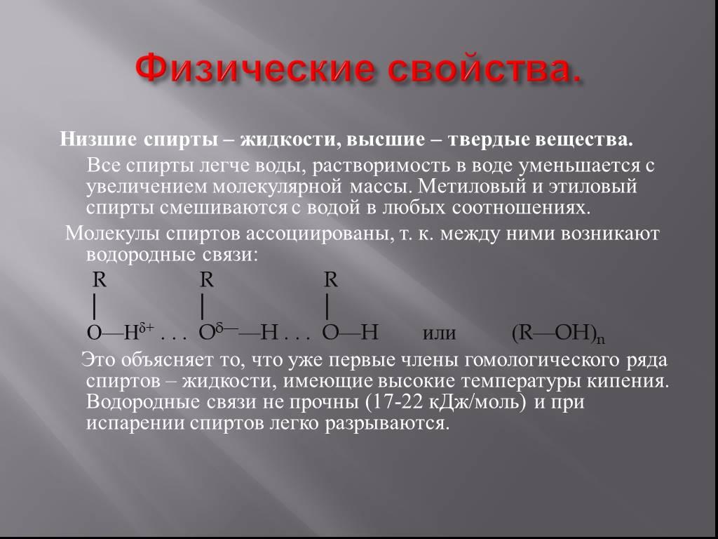 Спирт метиловый (метанол)