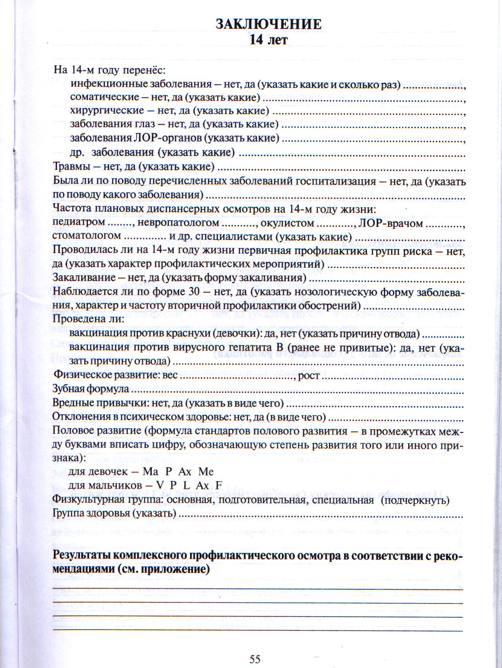 Паспорт здоровья работника 302н (порядок выдачи и хранения)