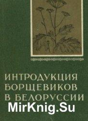 Интродукция (биология) — википедия переиздание // wiki 2