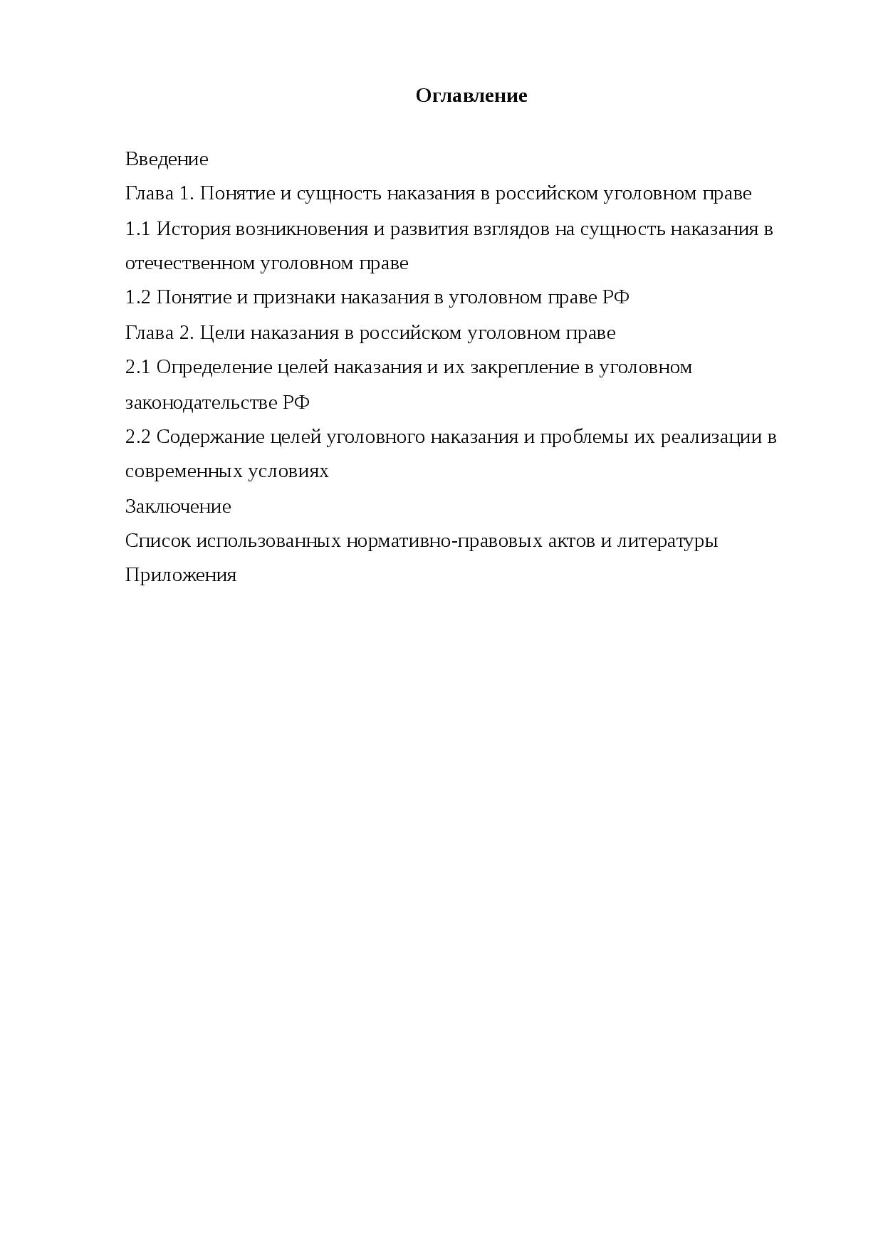 Тема 14. понятие, система, цели и виды наказаний