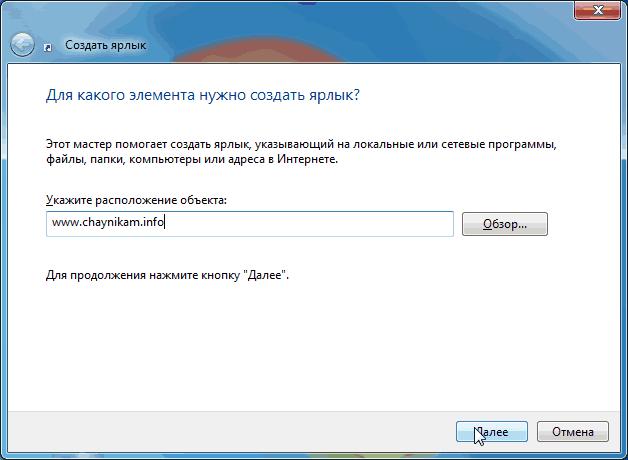 Ярлыки windows или все известные операции с ярлыками