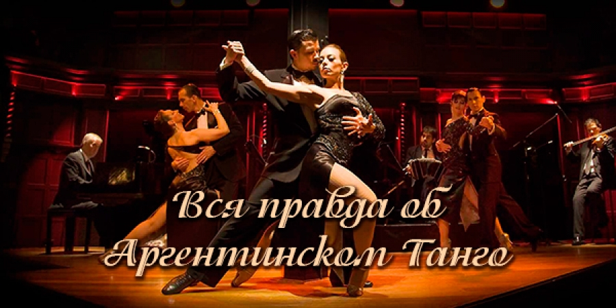 Танец танго: история возникновения, видео уроки