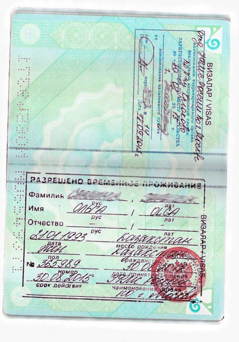 Что дает рвп в россии: рвп и регистрация временного проживания? » официальный сайт гувм мвд россии