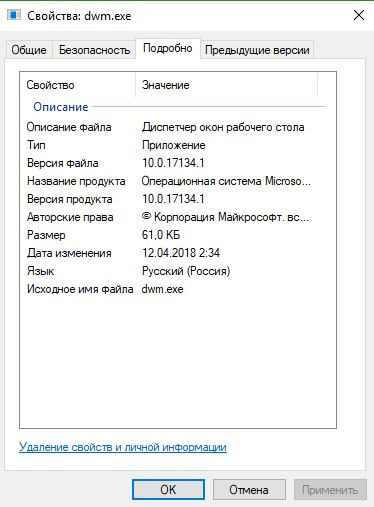 What is dwm.exe? is dwm.exe spyware or a virus?