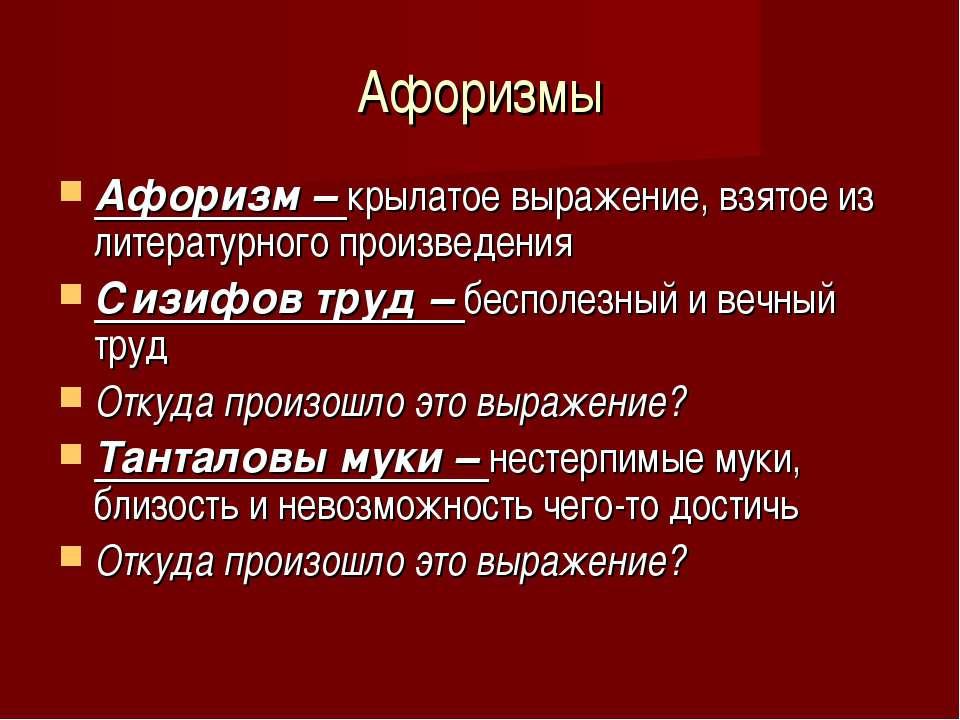 Афоризм — википедия с видео // wiki 2