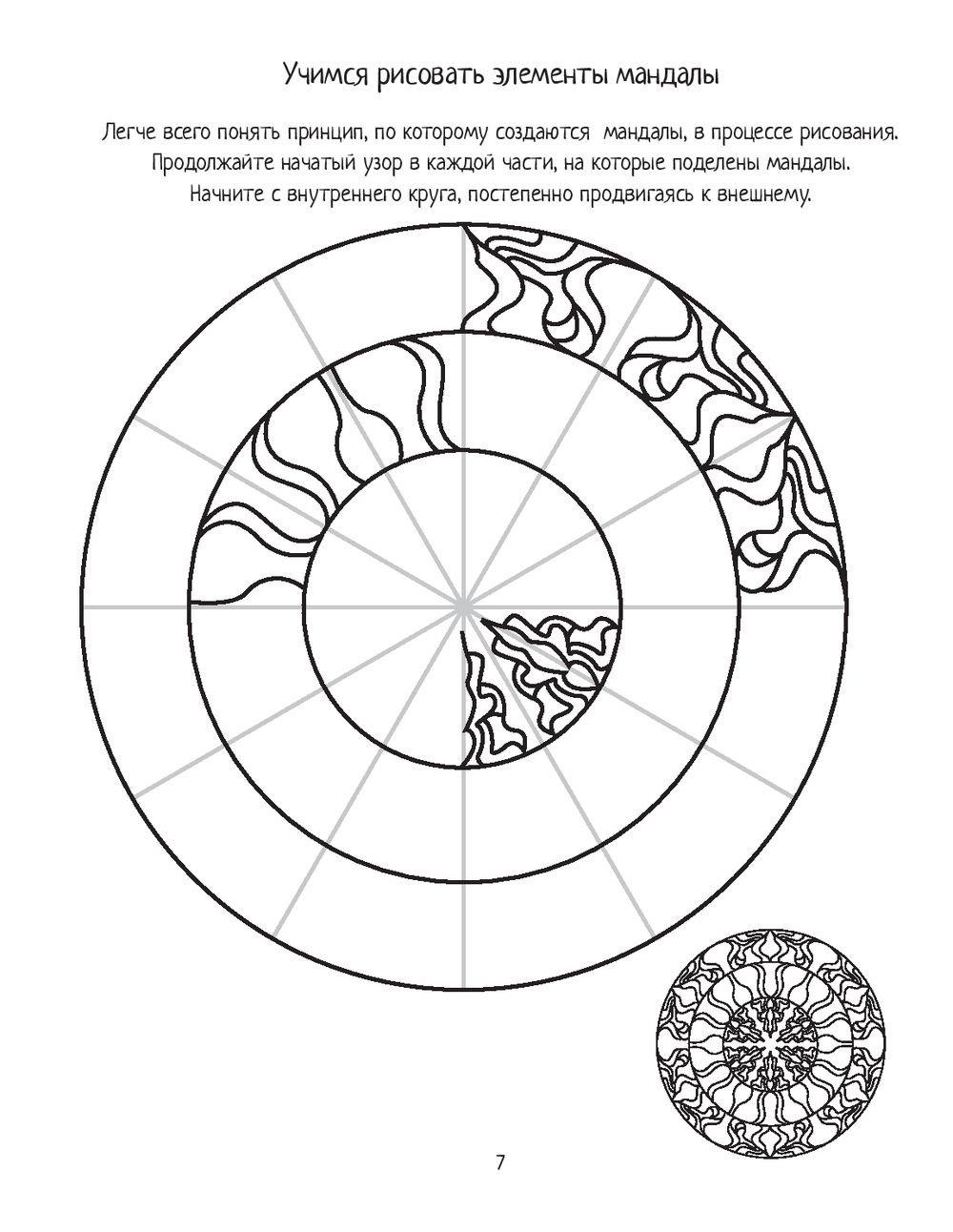 Пошаговая инструкция для начинающих: как нарисовать мандалу