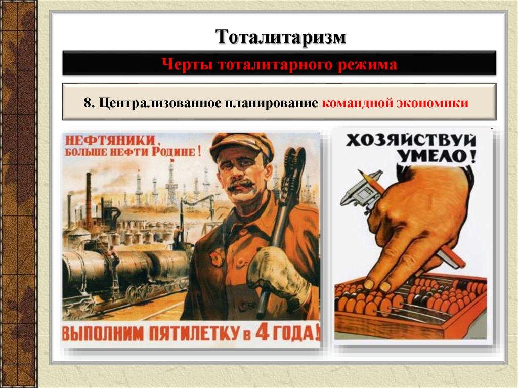 Что такое тоталитарный режим – список стран: характеристика политического режима по признакам | tvercult.ru