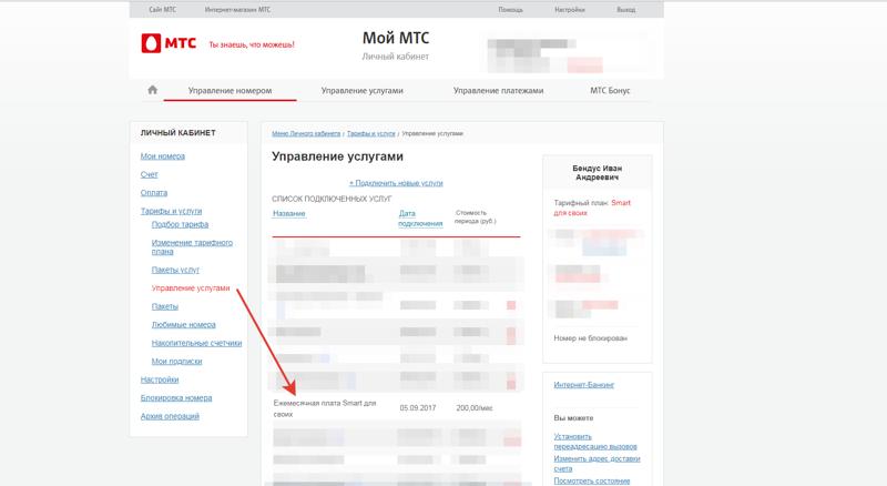 Pay.mts.ru topup: что это такое и почему списывают деньги?