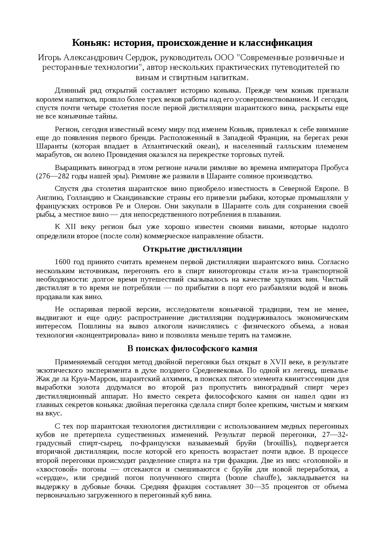История винного бокала | журнал популярная механика