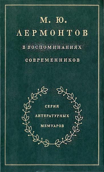Анализ «мцыри» лермонтова и описание поэмы