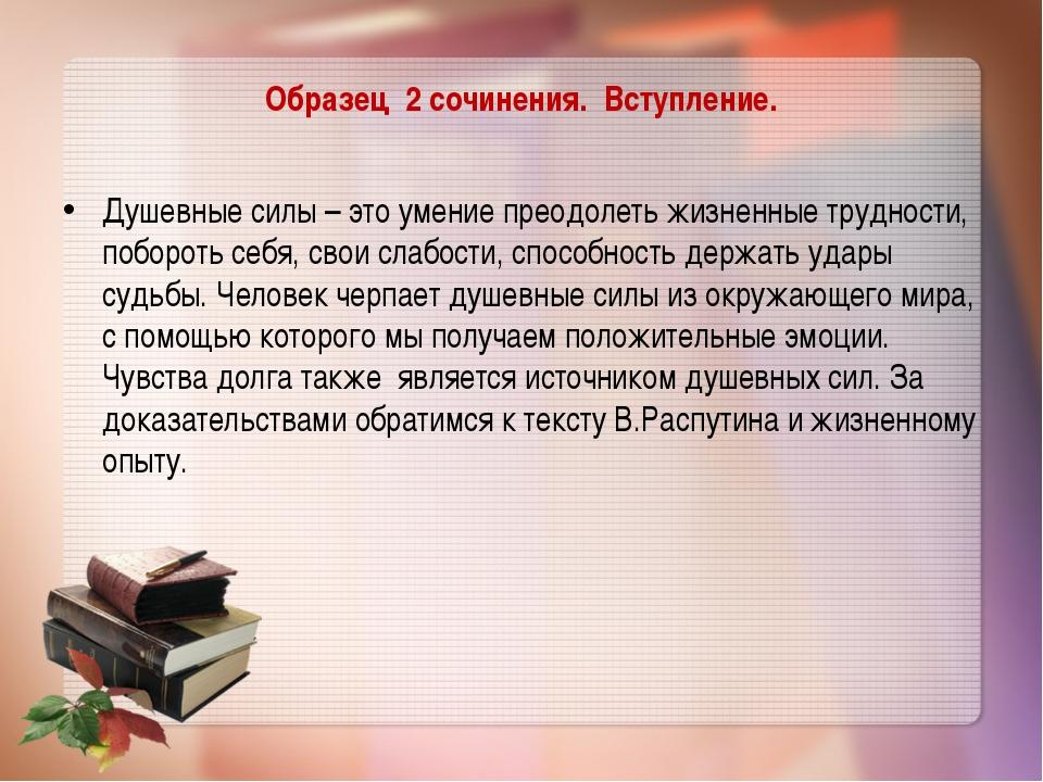 """Аргументы из жизни и литературы на тему """"что такое душевность"""""""