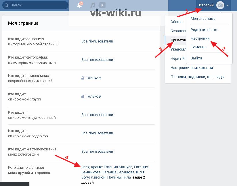 Онлайн-приватность в 5 шагов