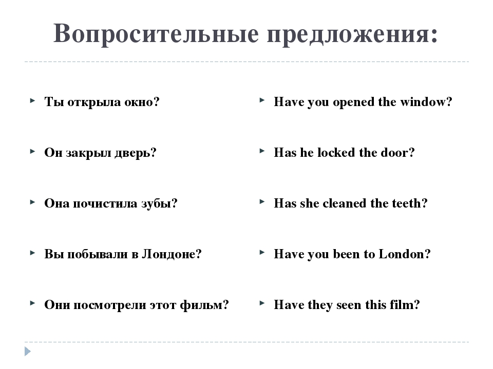 Побудительные предложения в русском языке
