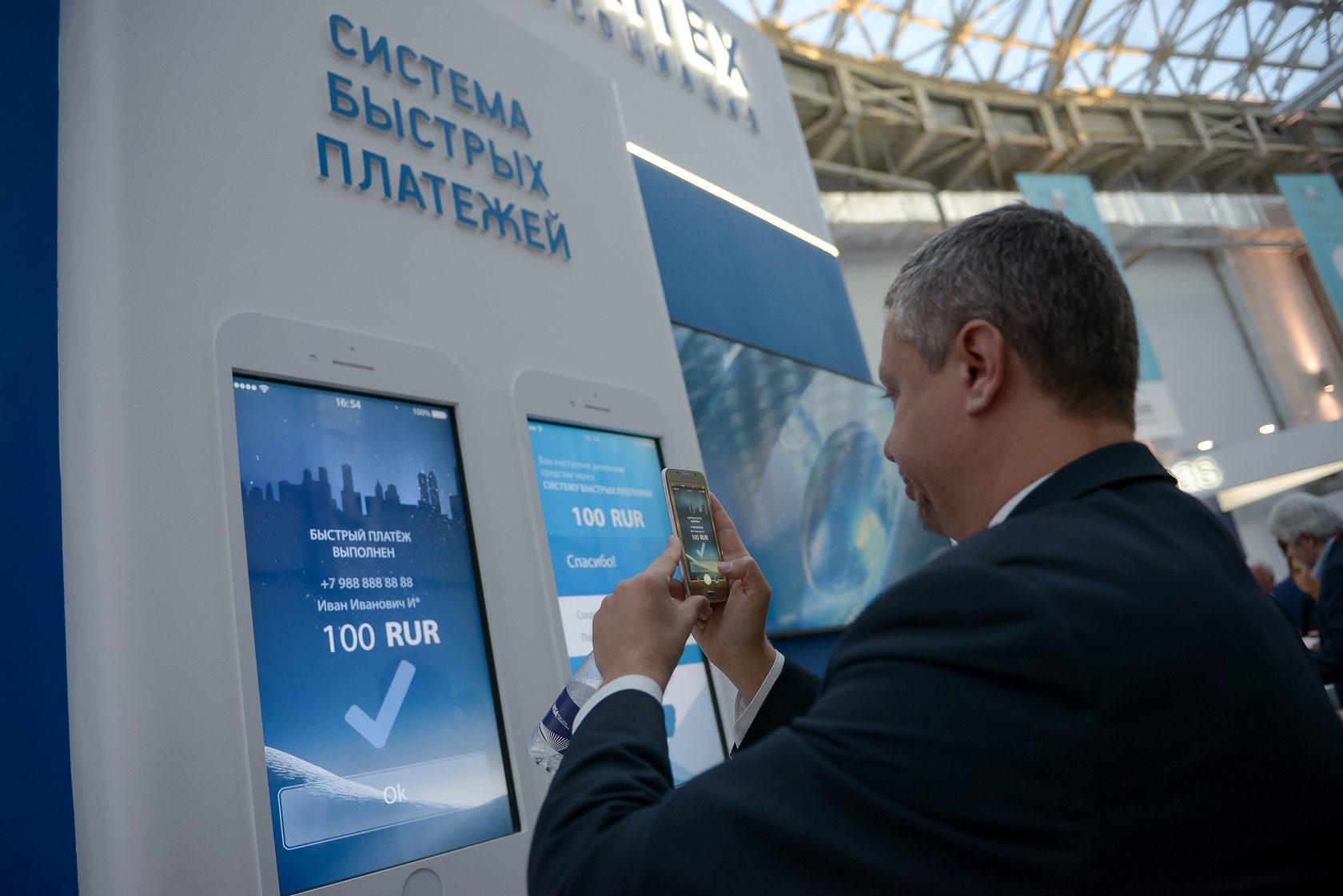 Система быстрых платежей: налетай, пока бесплатно! | банки.ру