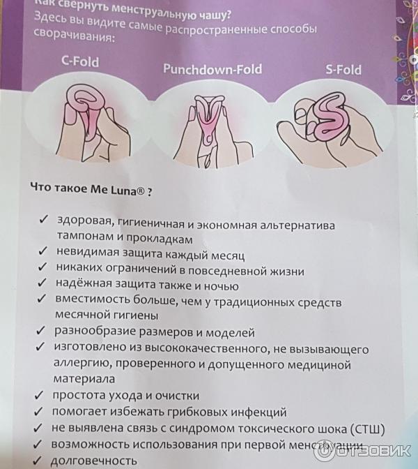 Что такое менструальная чаша и почему стоит ей пользоваться