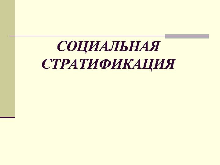 Лекция 4 социальная структура и стратификация