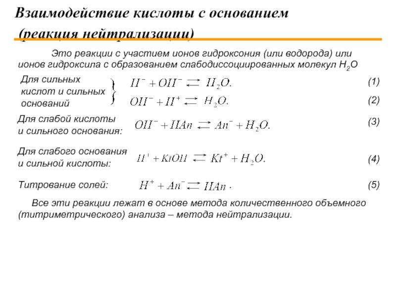 Реакция - нейтрализация  - большая энциклопедия нефти и газа, статья, страница 3