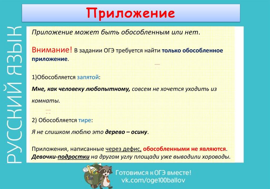 Обособление приложений: условия обособления